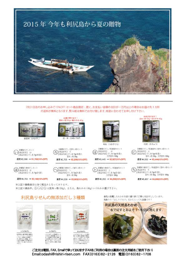 2015-ochugen-web.jpg