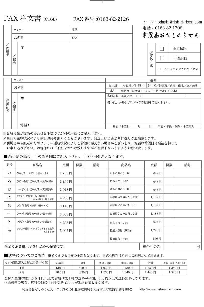 http://www.rishiri-risen.com/event/2016/11/13/C16B%20fax%20order.jpg